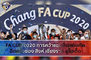 FA CUP 2020 การคว้าแชมป์เอฟเอคัพ อีกครั้งของ สิงห์ เชียงราย ยูไนเต็ด