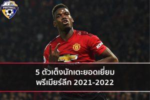 5 ตัวเต็งนักเตะยอดเยี่ยม พรีเมียร์ลีก 2021-2022